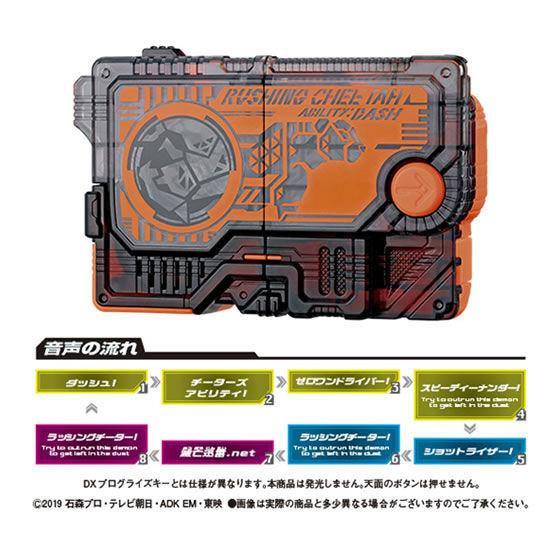 【ガシャポン】サウンドプログライズキーシリーズ『GPプログライズキー01』仮面ライダーゼロワン 変身なりきり-003