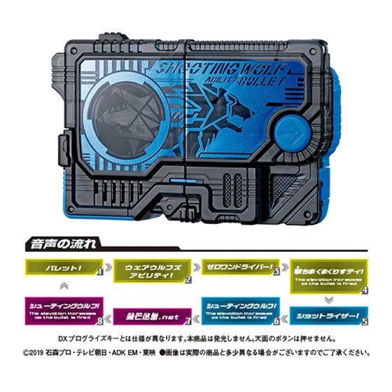 【ガシャポン】サウンドプログライズキーシリーズ『GPプログライズキー01』仮面ライダーゼロワン 変身なりきり-005