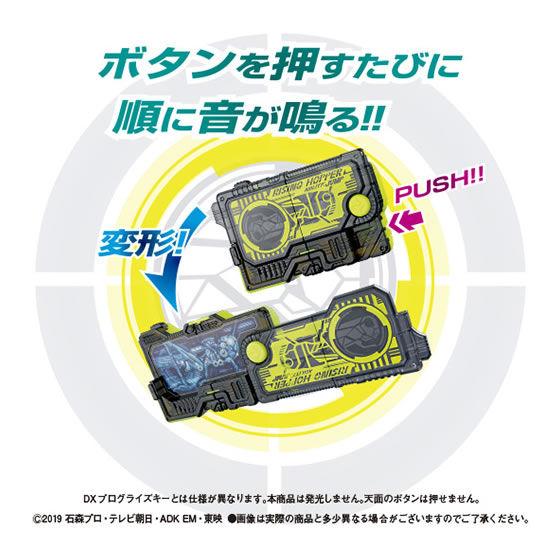 【ガシャポン】サウンドプログライズキーシリーズ『GPプログライズキー01』仮面ライダーゼロワン 変身なりきり-006