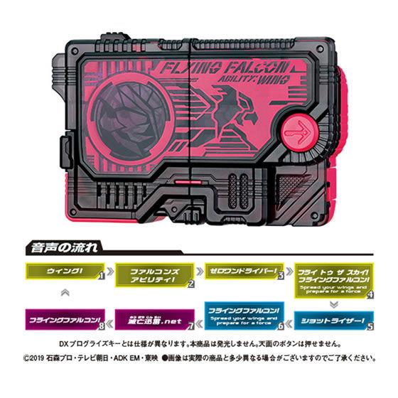 【ガシャポン】サウンドプログライズキーシリーズ『GPプログライズキー02』仮面ライダーゼロワン 変身なりきり-001