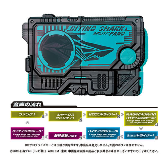 【ガシャポン】サウンドプログライズキーシリーズ『GPプログライズキー02』仮面ライダーゼロワン 変身なりきり-002