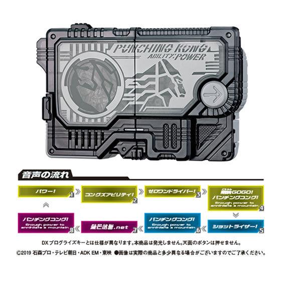 【ガシャポン】サウンドプログライズキーシリーズ『GPプログライズキー02』仮面ライダーゼロワン 変身なりきり-003
