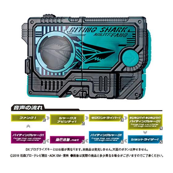 【ガシャポン】サウンドプログライズキーシリーズ『GPプログライズキー02』仮面ライダーゼロワン 変身なりきり-004