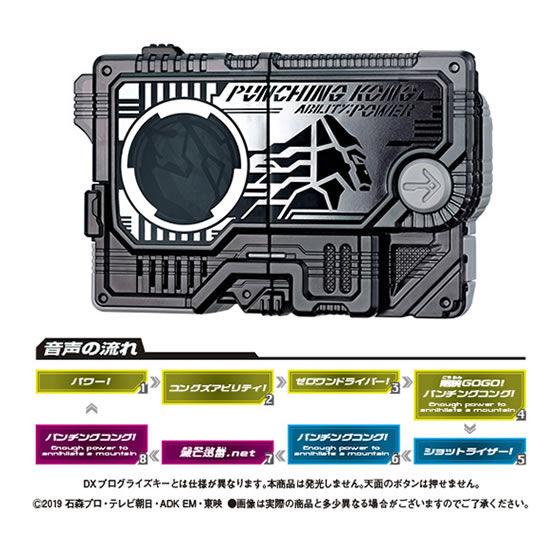 【ガシャポン】サウンドプログライズキーシリーズ『GPプログライズキー02』仮面ライダーゼロワン 変身なりきり-005