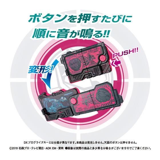 【ガシャポン】サウンドプログライズキーシリーズ『GPプログライズキー02』仮面ライダーゼロワン 変身なりきり-006