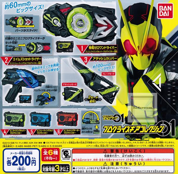仮面ライダーゼロワン『プログライズギアコレクション01』ガシャポン-007
