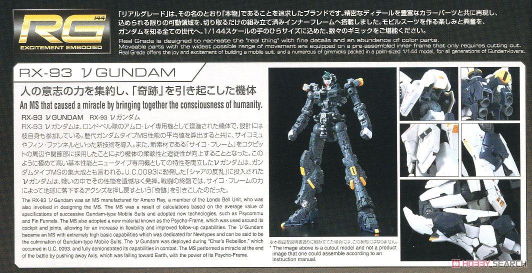 【再販】RG 1/144『νガンダム』逆襲のシャア プラモデル-018