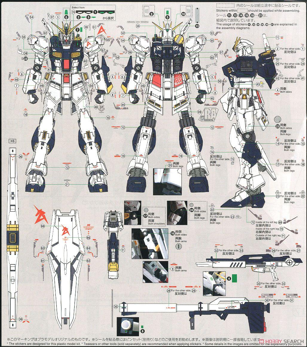 【再販】RG 1/144『νガンダム』逆襲のシャア プラモデル-020