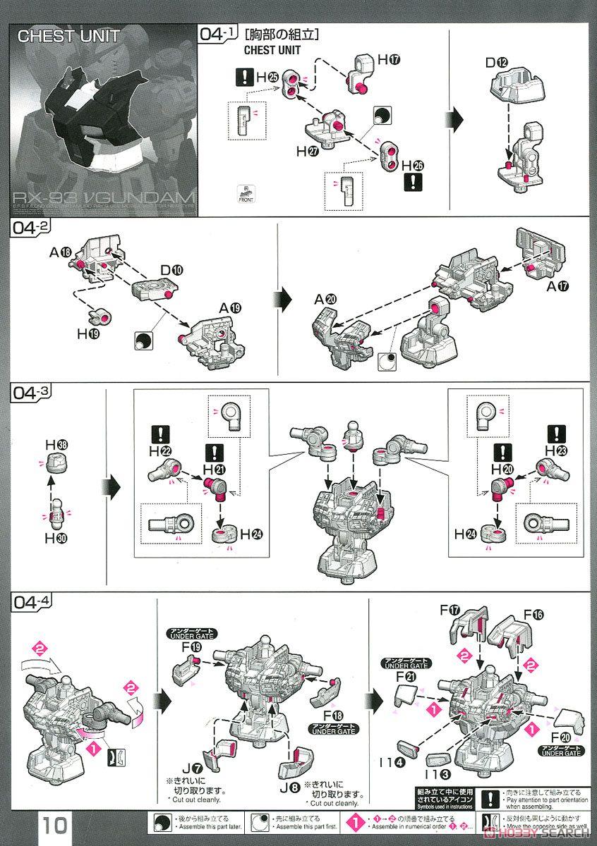【再販】RG 1/144『νガンダム』逆襲のシャア プラモデル-027