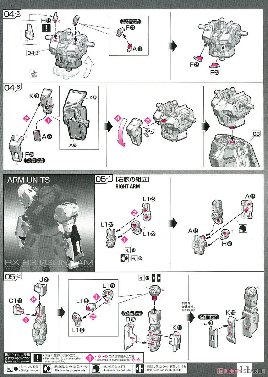 【再販】RG 1/144『νガンダム』逆襲のシャア プラモデル-028