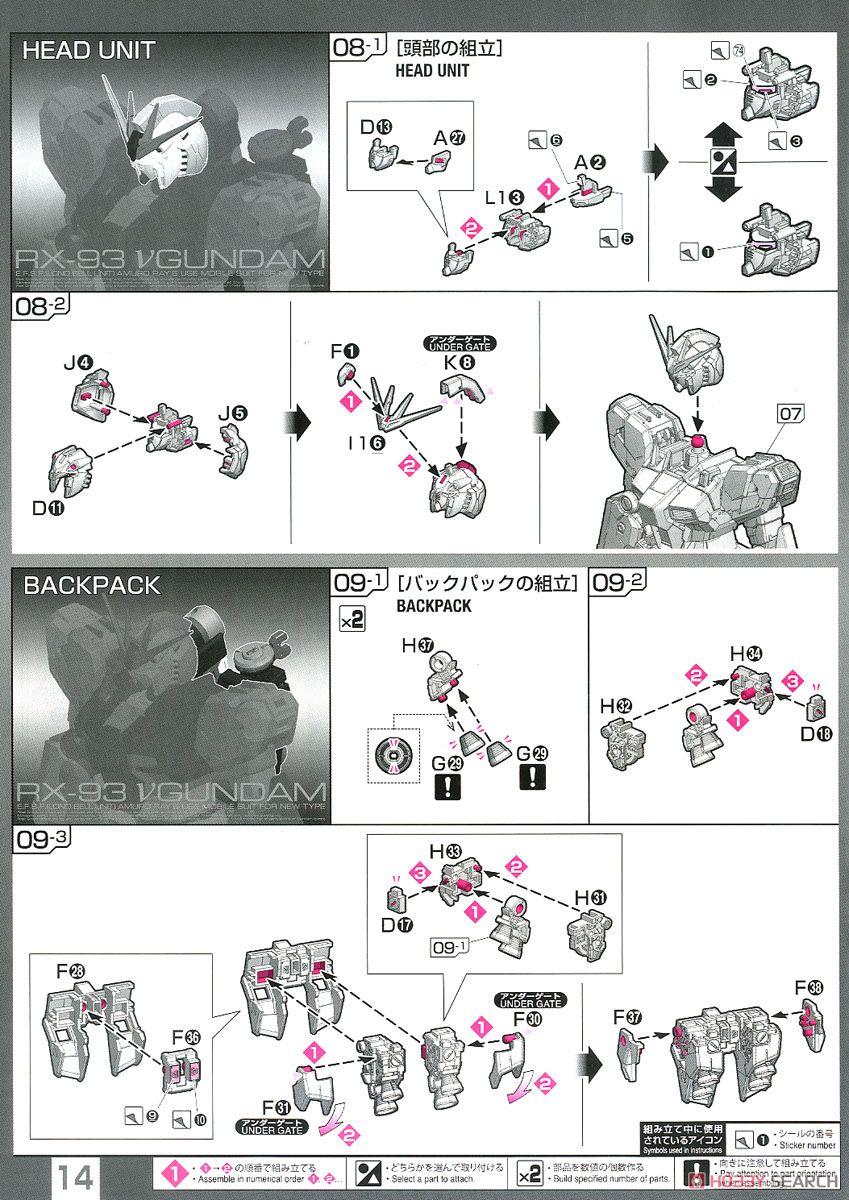 【再販】RG 1/144『νガンダム』逆襲のシャア プラモデル-031