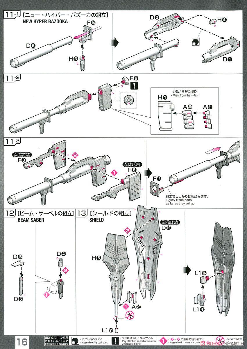【再販】RG 1/144『νガンダム』逆襲のシャア プラモデル-033