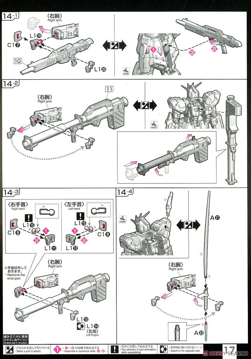 【再販】RG 1/144『νガンダム』逆襲のシャア プラモデル-034