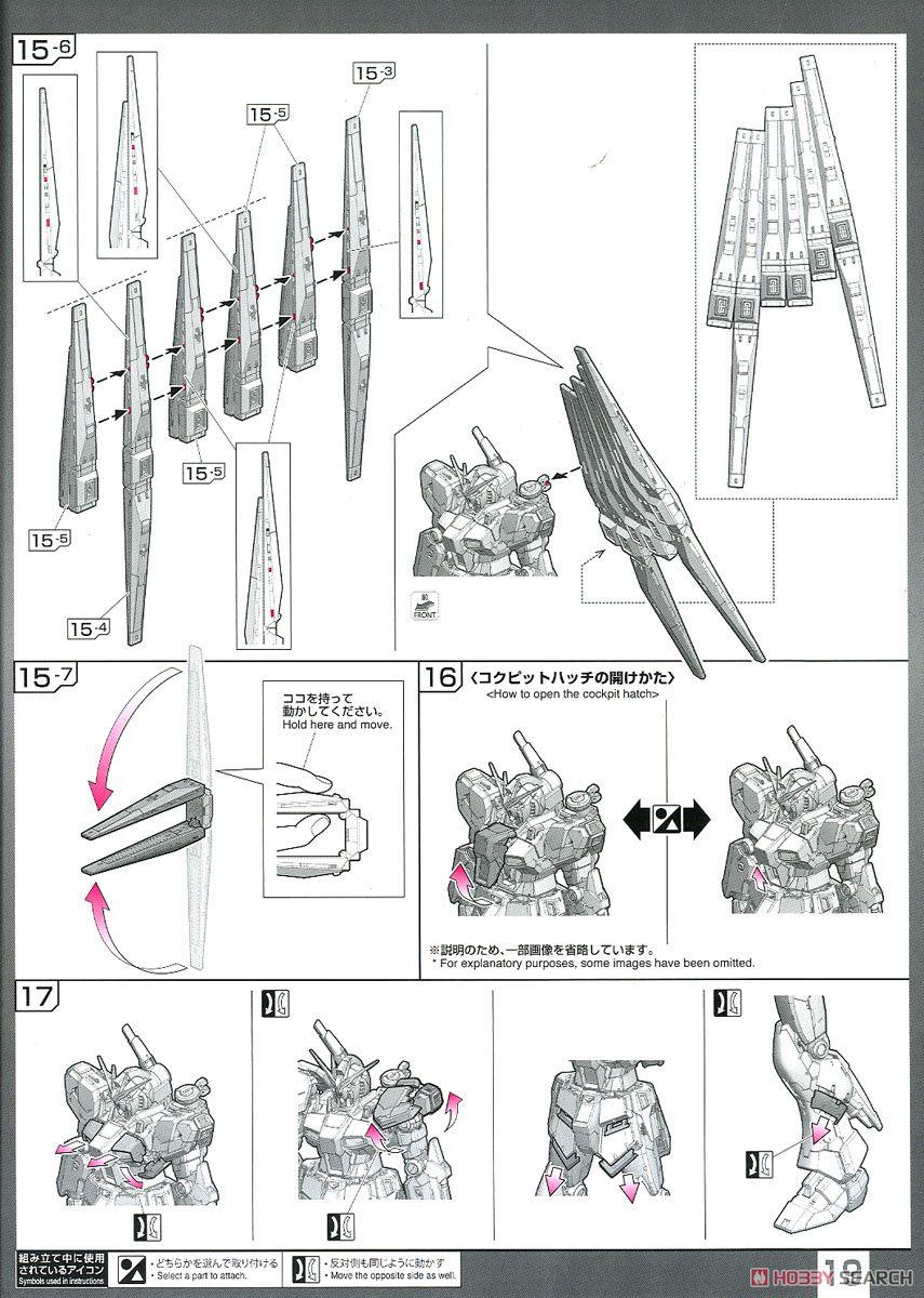 【再販】RG 1/144『νガンダム』逆襲のシャア プラモデル-036