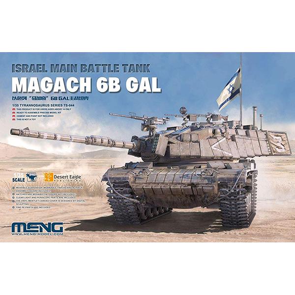 1/35『イスラエル主力戦車 マガフ6B ガル』プラモデル