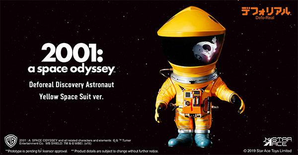 デフォリアル『ディスカバリー アストロノーツ イエローVer.』2001年宇宙の旅 完成品フィギュア