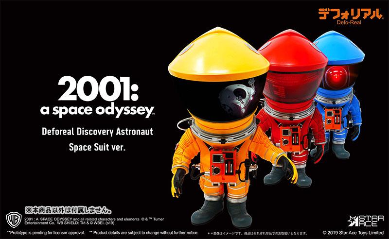 デフォリアル『ディスカバリー アストロノーツ レッドVer.』2001年宇宙の旅 完成品フィギュア-007