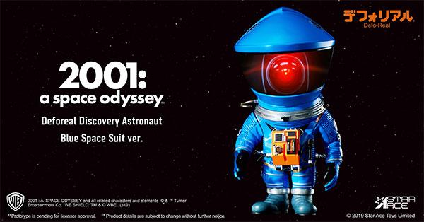 デフォリアル『ディスカバリー アストロノーツ ブルーVer.』2001年宇宙の旅 完成品フィギュア