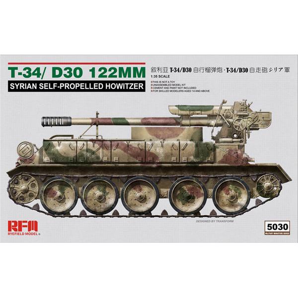 1/35『T-34/D-30 122mm自走砲 シリア軍』プラモデル