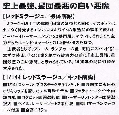 【再販】ファイブスター物語『レッドミラージュ(L.E.D. MIRAGE)』1/144 プラモデル-010