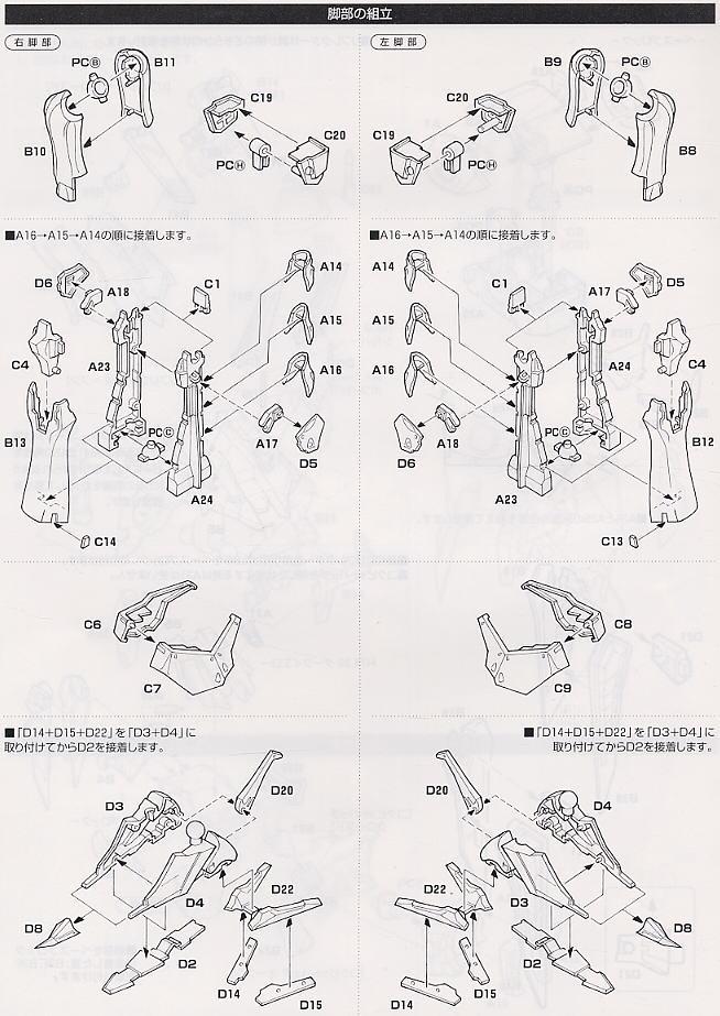 【再販】ファイブスター物語『レッドミラージュ(L.E.D. MIRAGE)』1/144 プラモデル-014