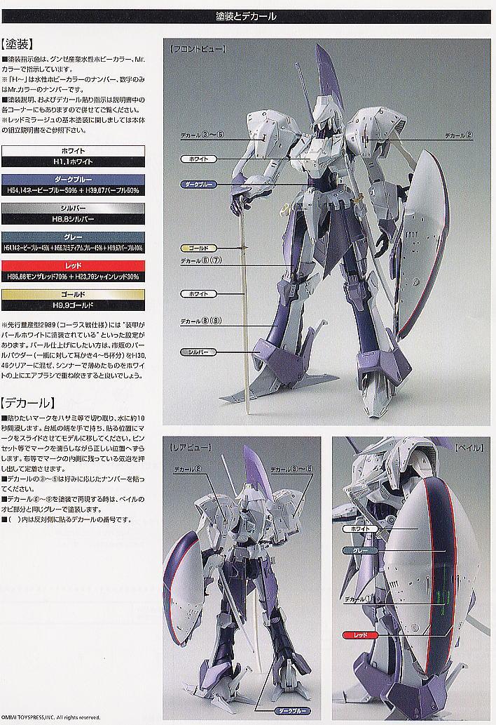 【再販】ファイブスター物語『レッドミラージュ 先行量産型2989(コーラス戦仕様)』1/144 プラモデル-007