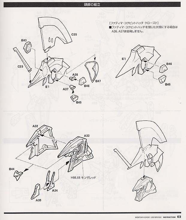【再販】ファイブスター物語『レッドミラージュ 先行量産型2989(コーラス戦仕様)』1/144 プラモデル-008
