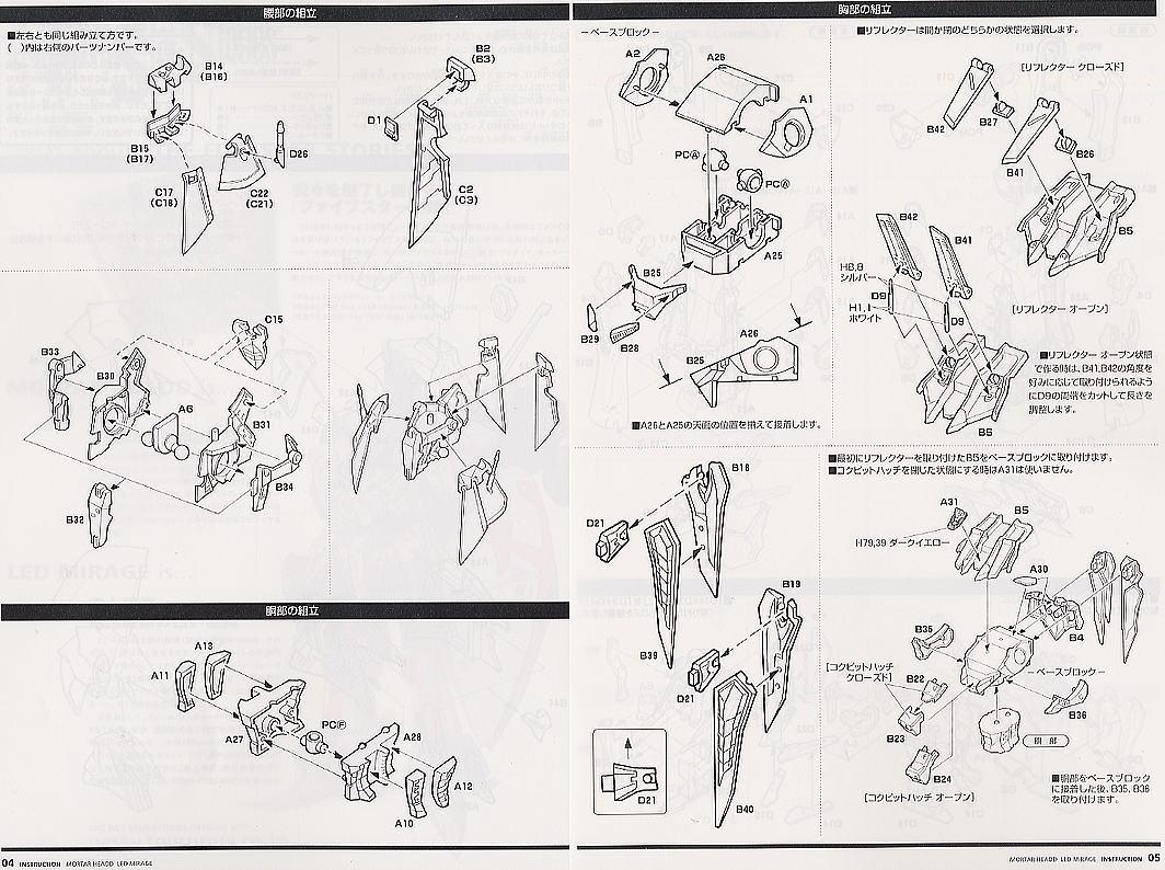 【再販】ファイブスター物語『レッドミラージュ 先行量産型2989(コーラス戦仕様)』1/144 プラモデル-009