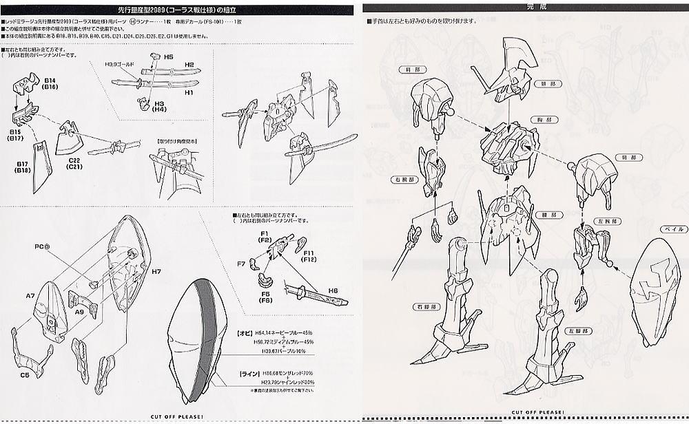 【再販】ファイブスター物語『レッドミラージュ 先行量産型2989(コーラス戦仕様)』1/144 プラモデル-012