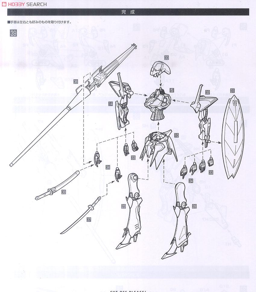 【再販】ファイブスター物語『エンゲージSR3[通常版]』1/144 プラモデル-021