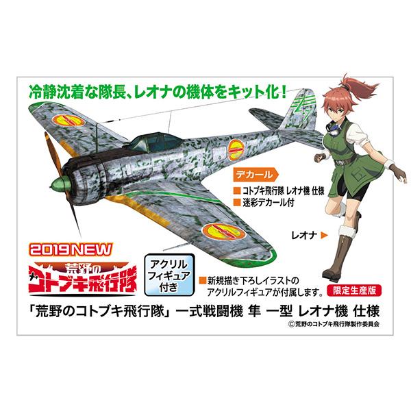 荒野のコトブキ飛行隊『一式戦闘機 隼 一型 レオナ機 仕様』1/48 プラモデル