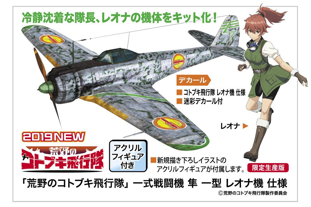 荒野のコトブキ飛行隊『一式戦闘機 隼 一型 レオナ機 仕様』1/48 プラモデル-001