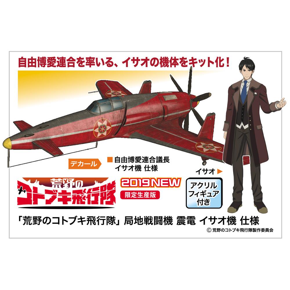 荒野のコトブキ飛行隊『局地戦闘機 震電 イサオ機 仕様』1/48 プラモデル-001