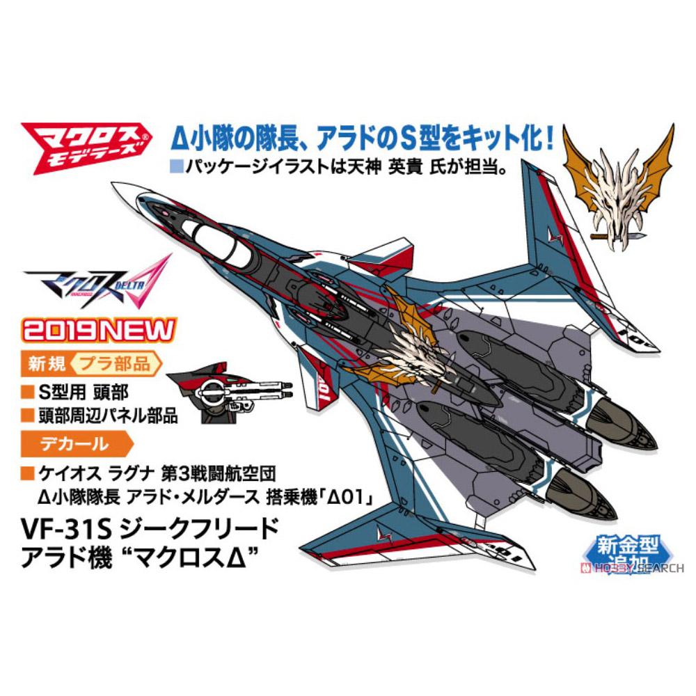 マクロスΔ『VF-31S ジークフリード アラド機』1/72 プラモデル-003