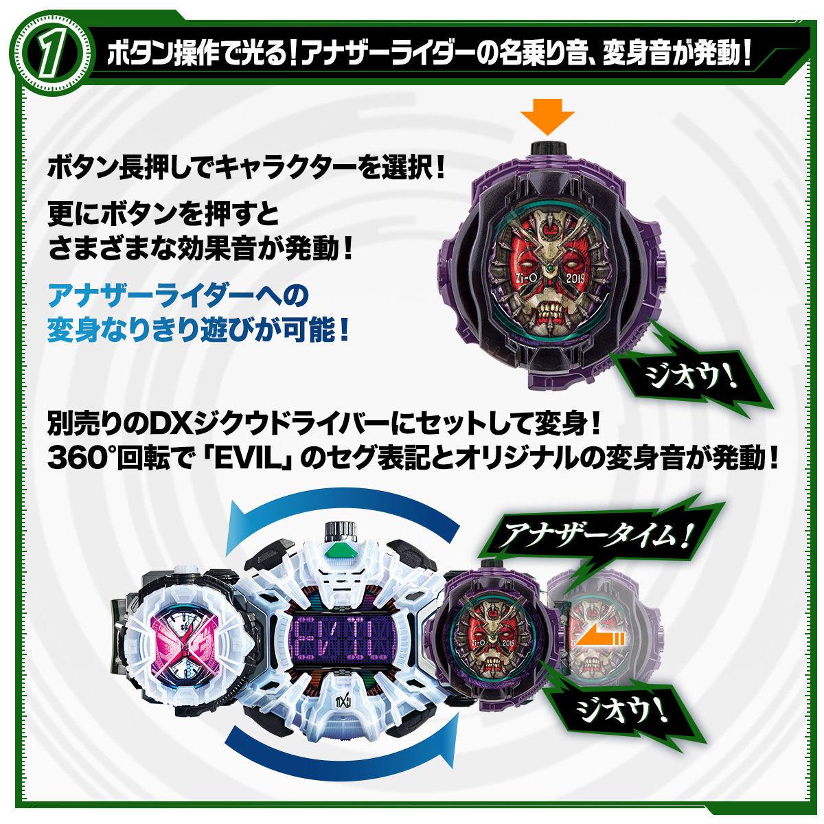 仮面ライダージオウ『DXアナザーウォッチセットVOL.3』変身なりきり-002