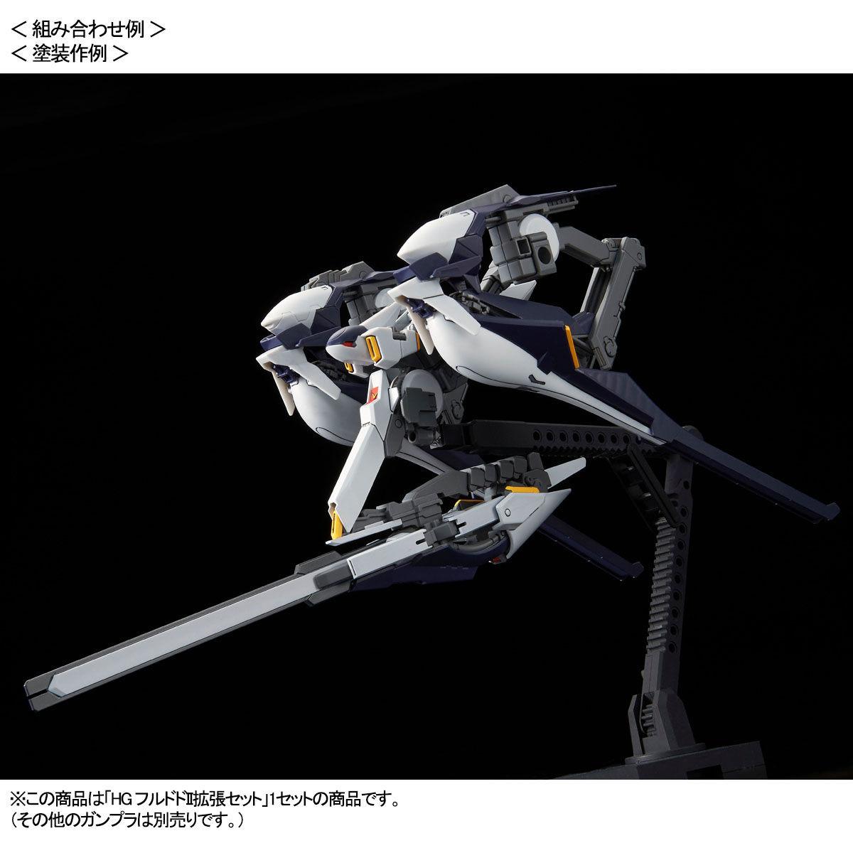 【限定販売】HG 1/144『フルドドII 拡張セット』プラモデル-003