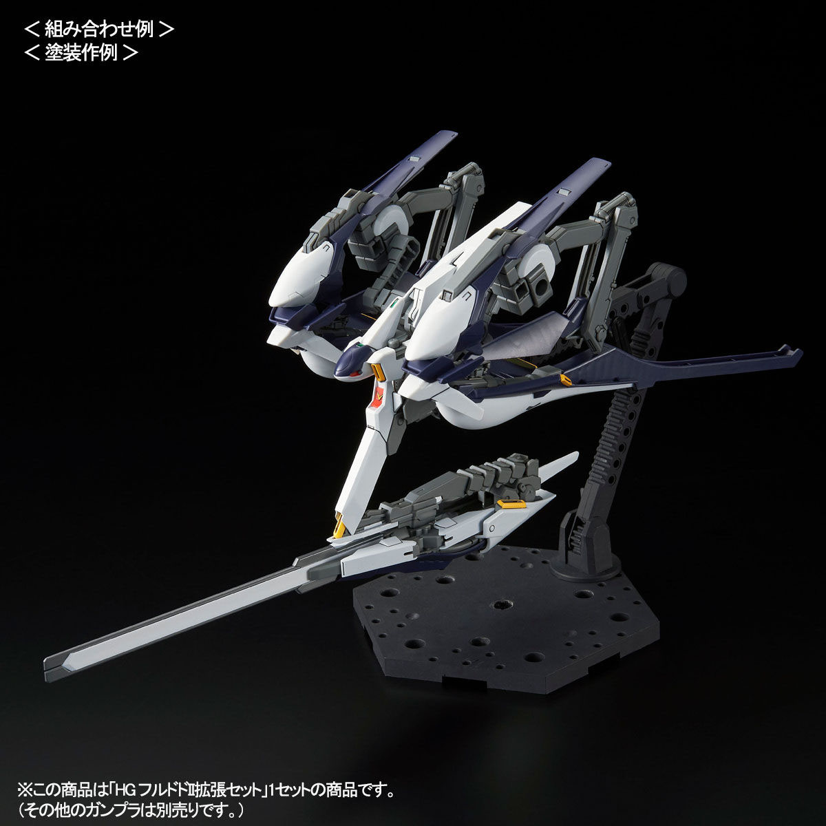【限定販売】HG 1/144『フルドドII 拡張セット』プラモデル-004