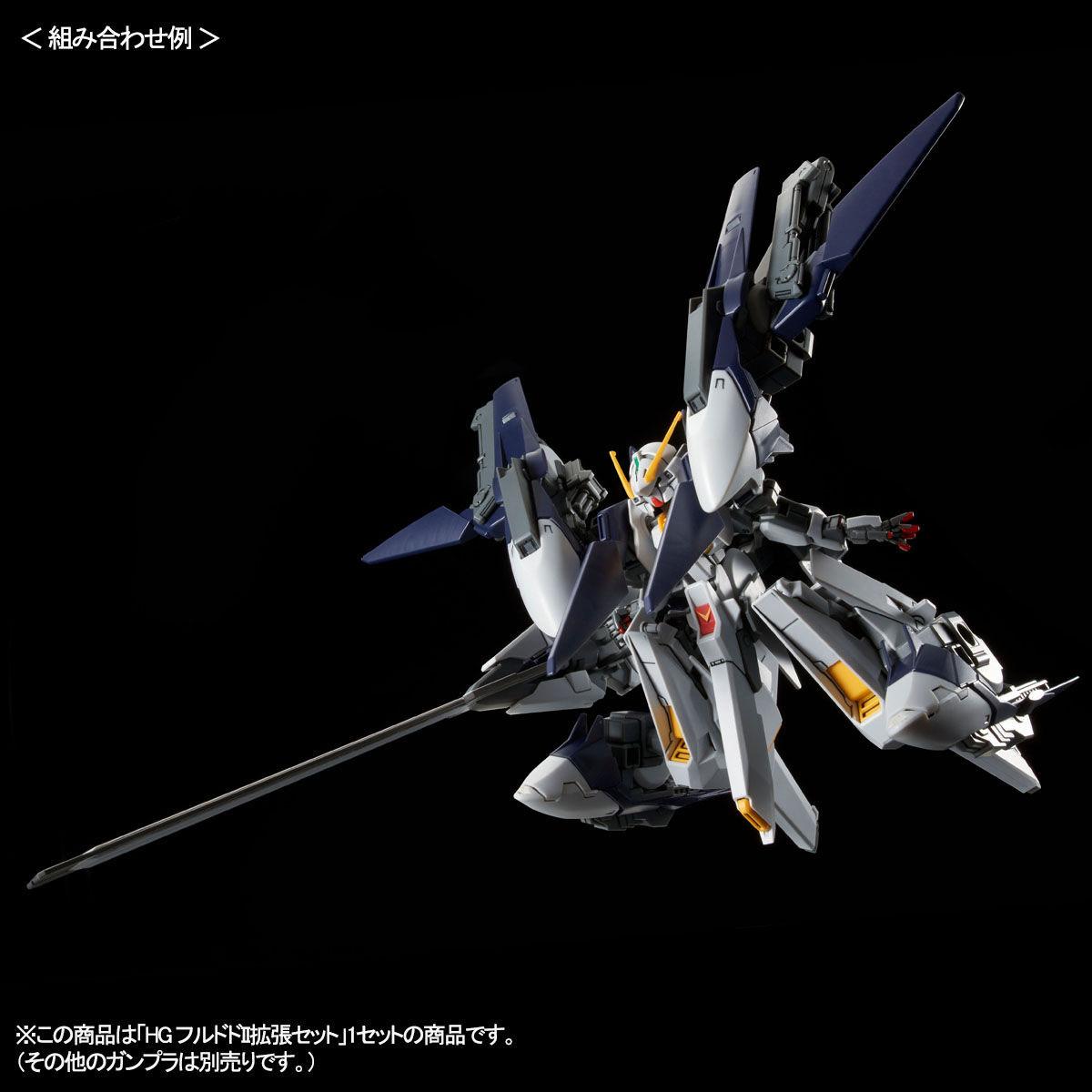 【限定販売】HG 1/144『フルドドII 拡張セット』プラモデル-007