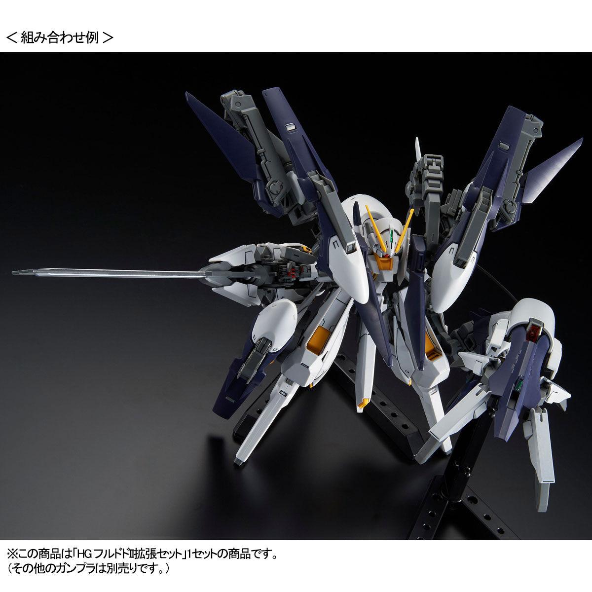 【限定販売】HG 1/144『フルドドII 拡張セット』プラモデル-010