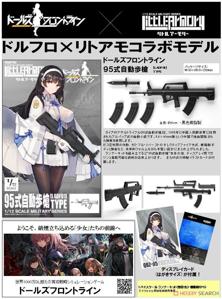 リトルアーモリー LADF01『ドールズフロントライン95式自動歩槍タイプ』1/12 プラモデル-011