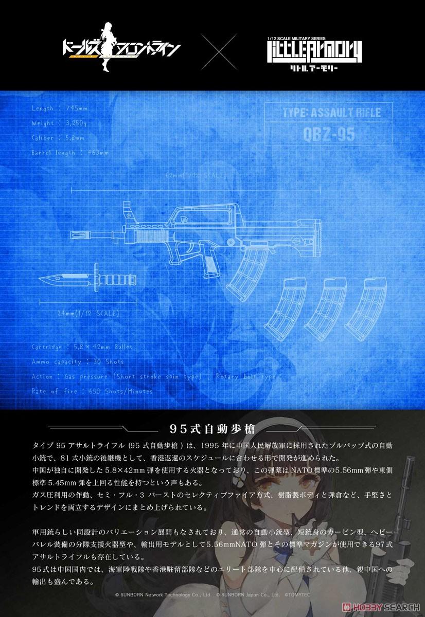 リトルアーモリー LADF01『ドールズフロントライン95式自動歩槍タイプ』1/12 プラモデル-014