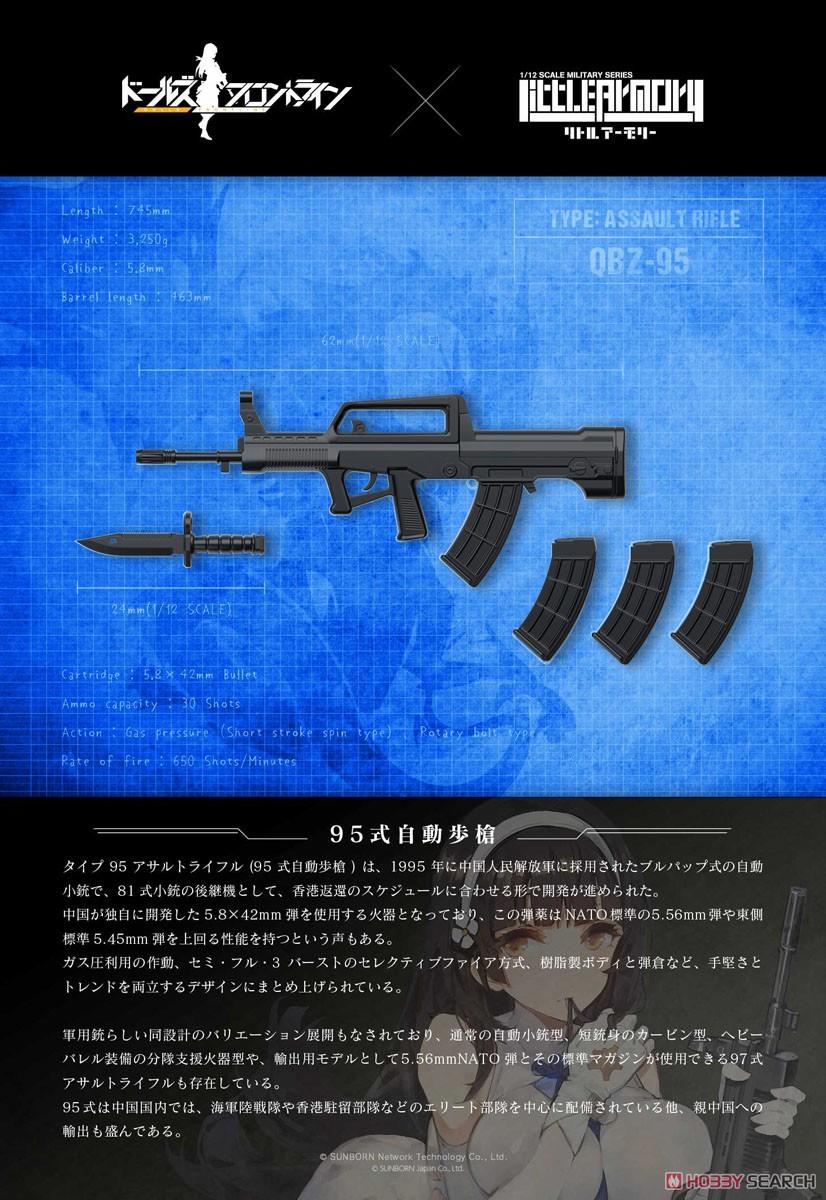 リトルアーモリー LADF01『ドールズフロントライン95式自動歩槍タイプ』1/12 プラモデル-015