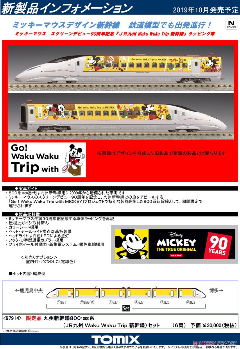 限定品『九州新幹線800-1000系(JR九州 Waku Waku Trip 新幹線)セット(6両)』Nゲージ 鉄道模型-002