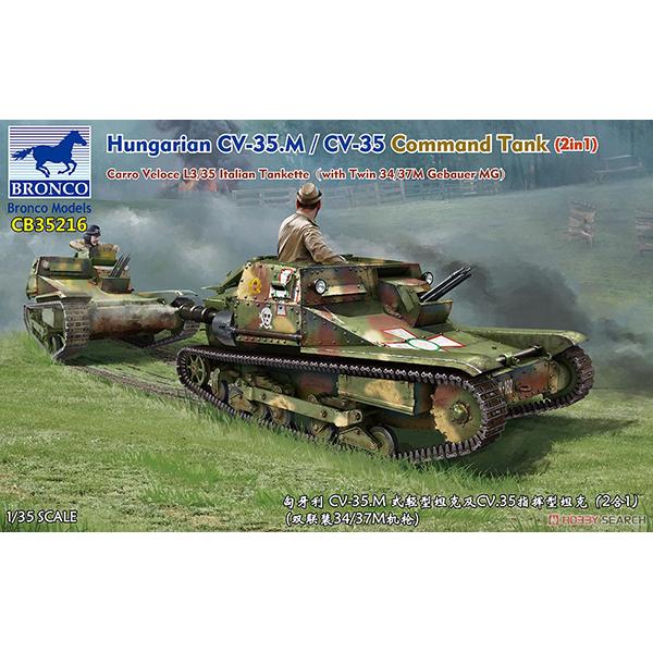 1/35『ハンガリー・CV-35.Mアンシャルド豆戦車&CV-35指揮型』プラモデル