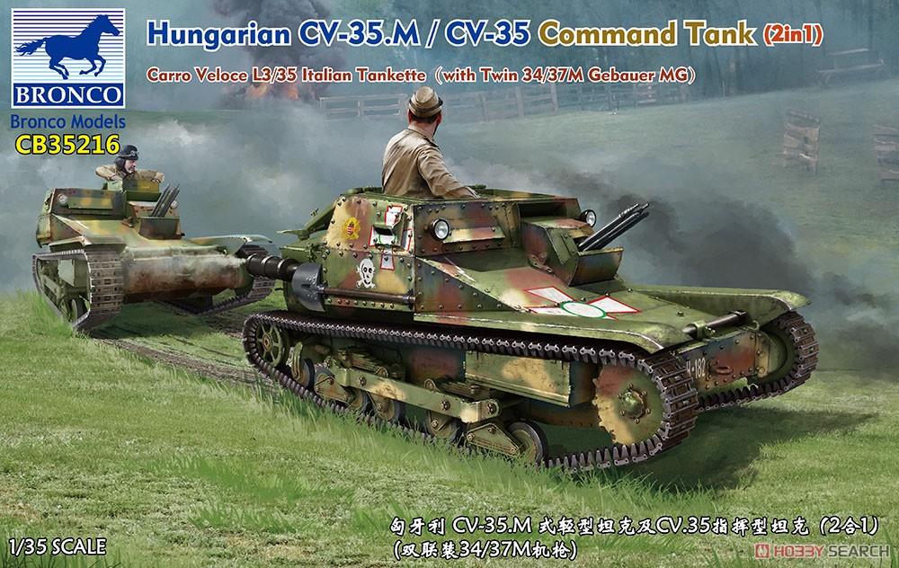 1/35『ハンガリー・CV-35.Mアンシャルド豆戦車&CV-35指揮型』プラモデル-001