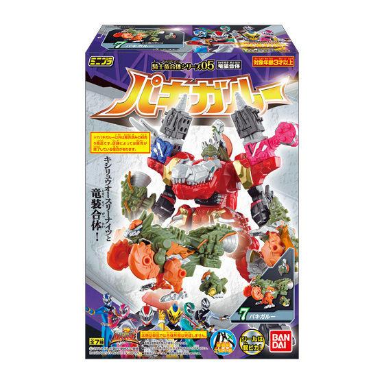 【食玩】ミニプラ『騎士竜合体シリーズ05 竜装合体』騎士竜戦隊リュウソウジャー 12個入りBOX-001