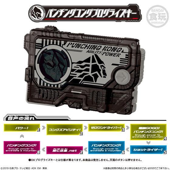 【食玩】サウンドプログライズキーシリーズ『SGプログライズキー02』仮面ライダーゼロワン 8個入りBOX-003