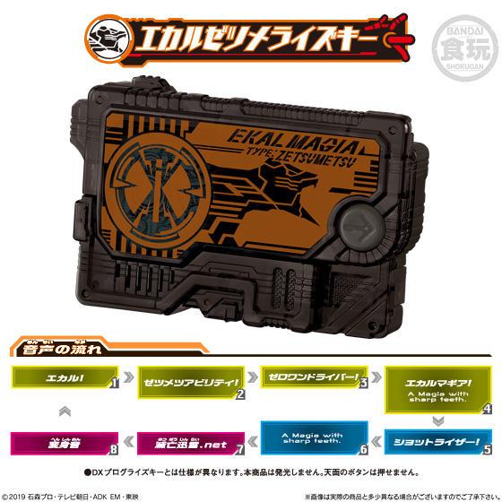【食玩】サウンドプログライズキーシリーズ『SGプログライズキー02』仮面ライダーゼロワン 8個入りBOX-005