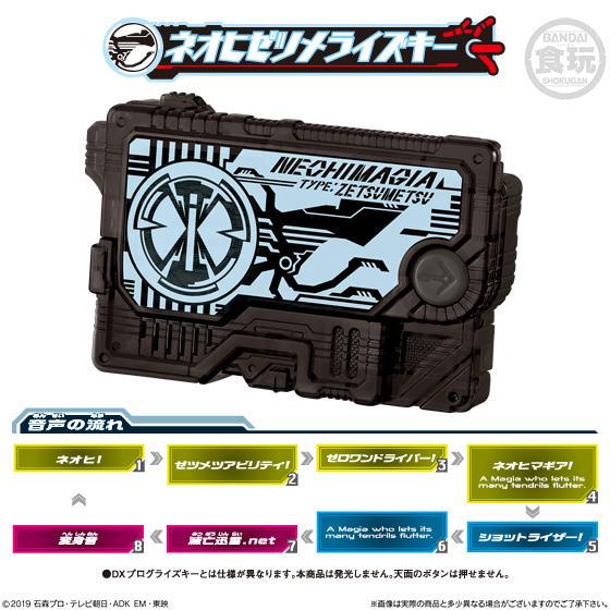 【食玩】サウンドプログライズキーシリーズ『SGプログライズキー02』仮面ライダーゼロワン 8個入りBOX-006