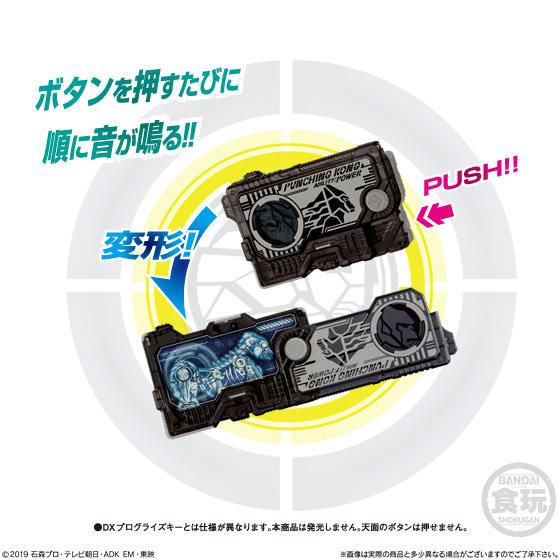 【食玩】サウンドプログライズキーシリーズ『SGプログライズキー02』仮面ライダーゼロワン 8個入りBOX-007